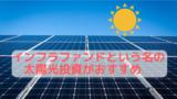 おすすめ太陽光ファンド