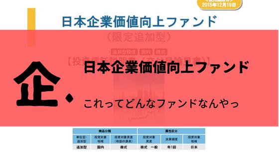 日本企業価値向上ファンド