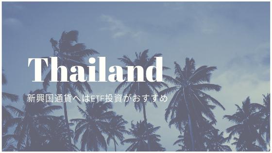 タイ投資ETF