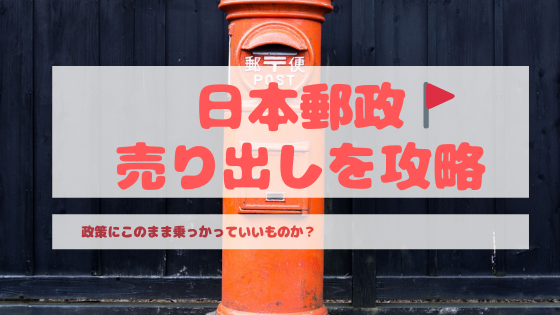 日本郵政売り出し