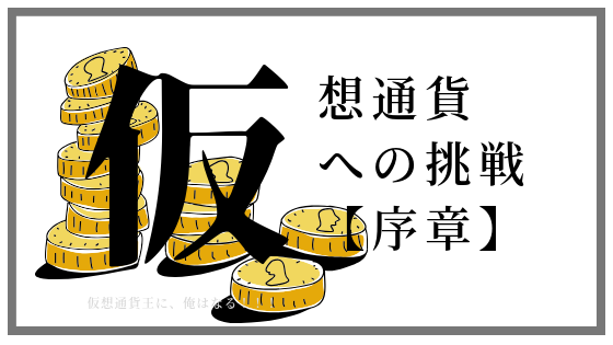 仮想通貨(Virtual currency)