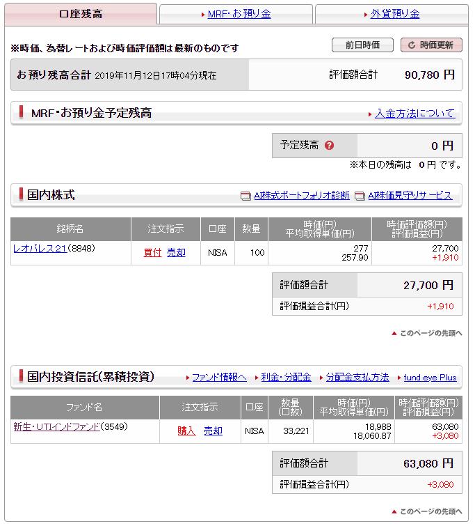 口座状況2019/11/13